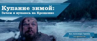 купание зимой дикаприо плывет выживший