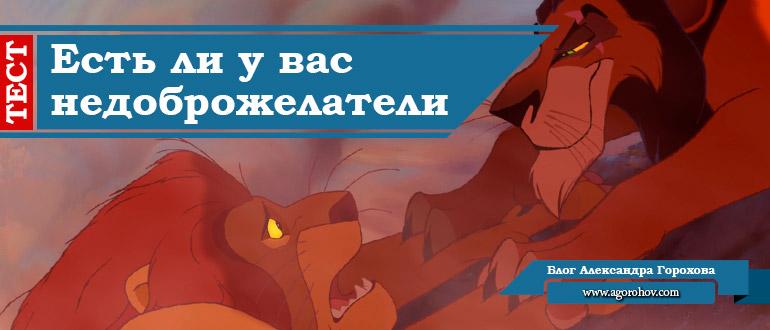 Есть ли у вас недоброжелатели король лев муфаса шрам