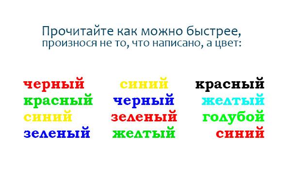 игра с разноцветными словами для развития внимательности