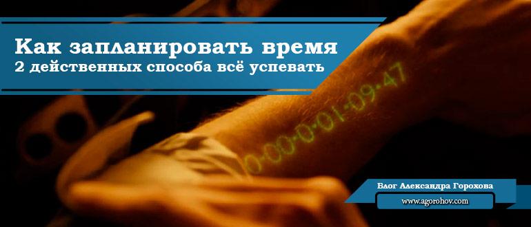 Как запланировать время Блог Александра Горохова