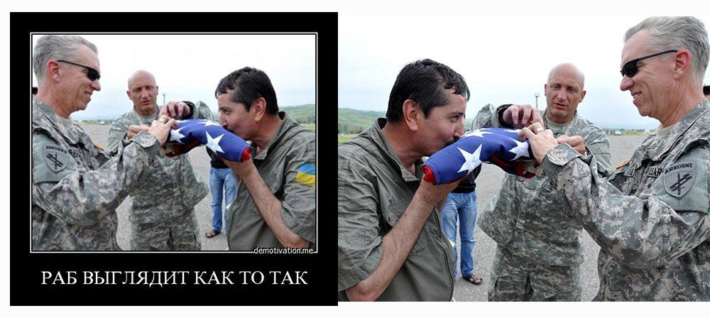 украинец целует американский флаг разоблачение как отличить фейковые новости