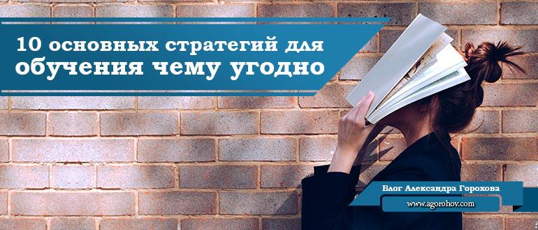 Как это изучить: 10 основных стратегий для обучения чему угодно блог Александра Горохова саморазвитие